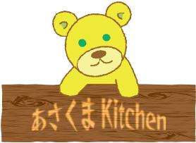 あさくまキッチン アウトドアでもおいしいゴハン